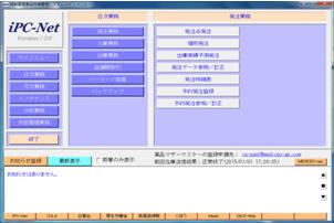 在庫管理システム(iPC-Net)